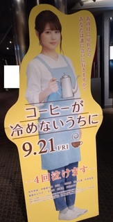 coffe_eiga_arimura_20180921.jpg