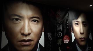 movie_kensatugawano_zainin.jpg