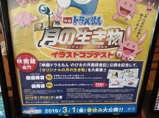 movies_doraemon201903_1.jpg