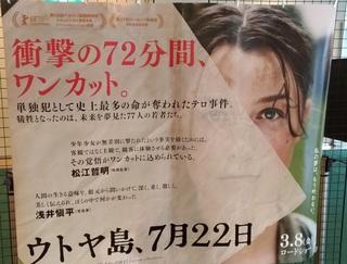 movies_joei_utoya_tou.jpg