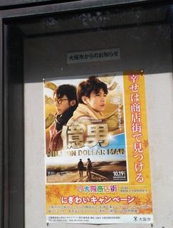 okuotoko_movies_osaka201810.jpg