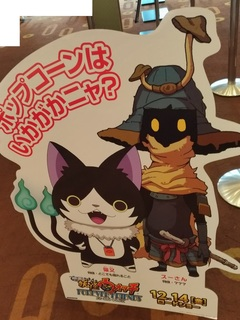 yokai_watch_eiga_20181214.jpg